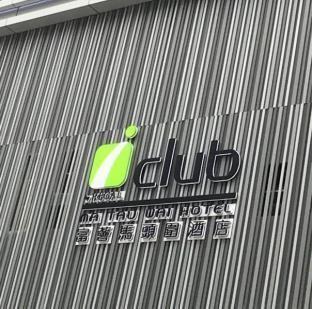 11 BR – Iclub Ma Tau Wai Hotel (Regal iClub